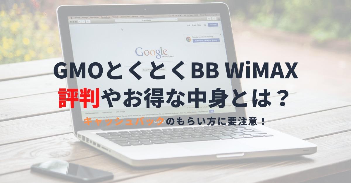 GMOとくとくBB WiMAXの評判は?申込み前に知っておきたいキャッシュバックと料金プランを解説