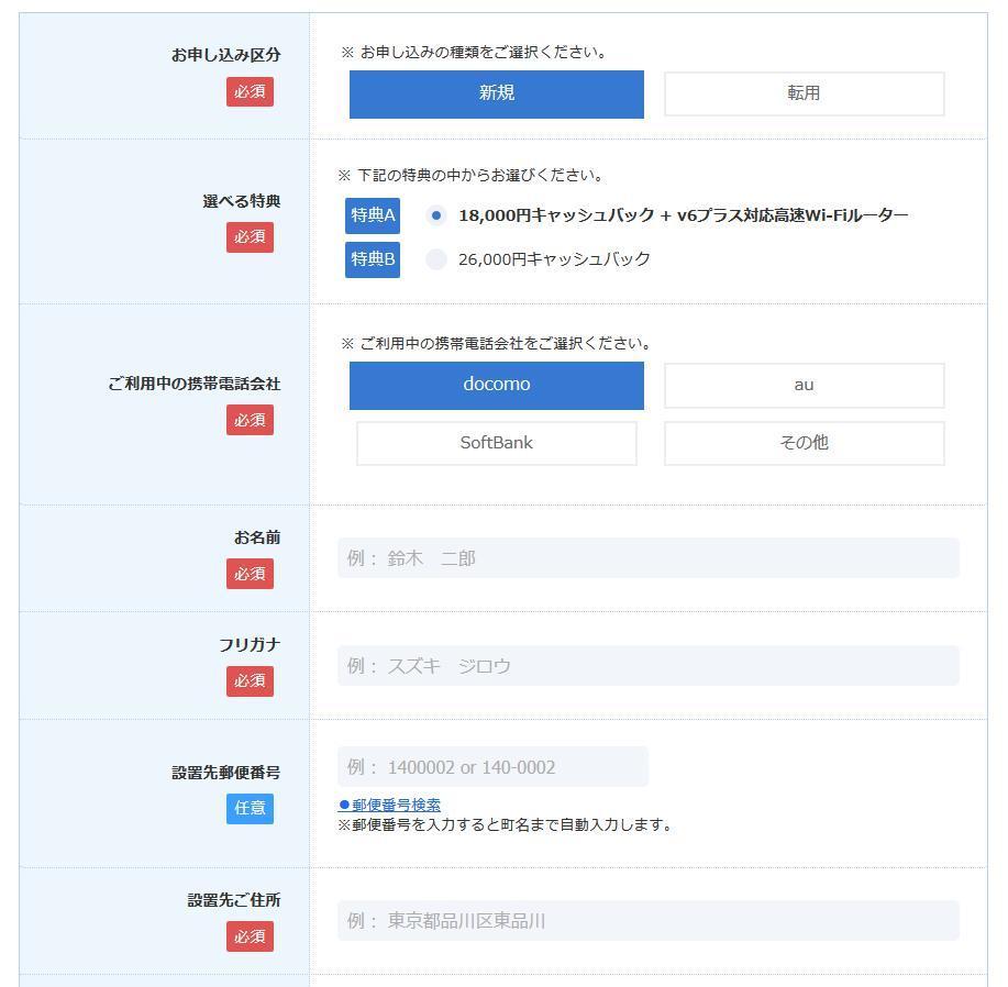 LBフォース WEB申し込みの際の必須事項入力画面