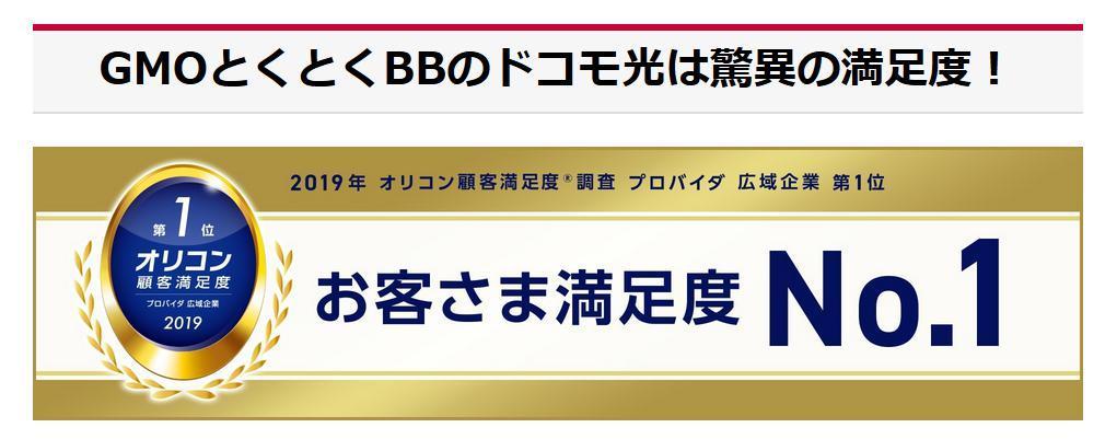 GMOとくとくBBは2019年にオリコンの顧客満足度調査で1位を獲得