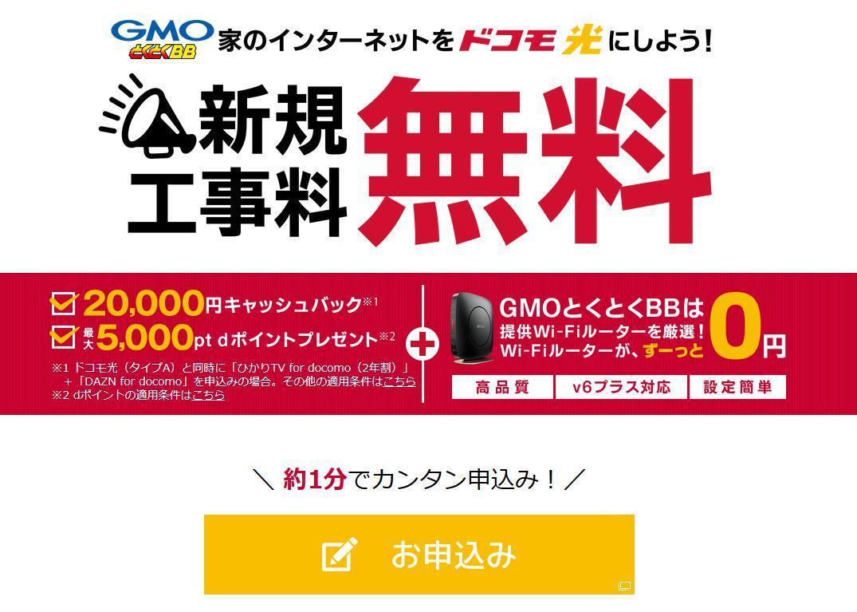 GMOとくとくBBの申込バナーリンク