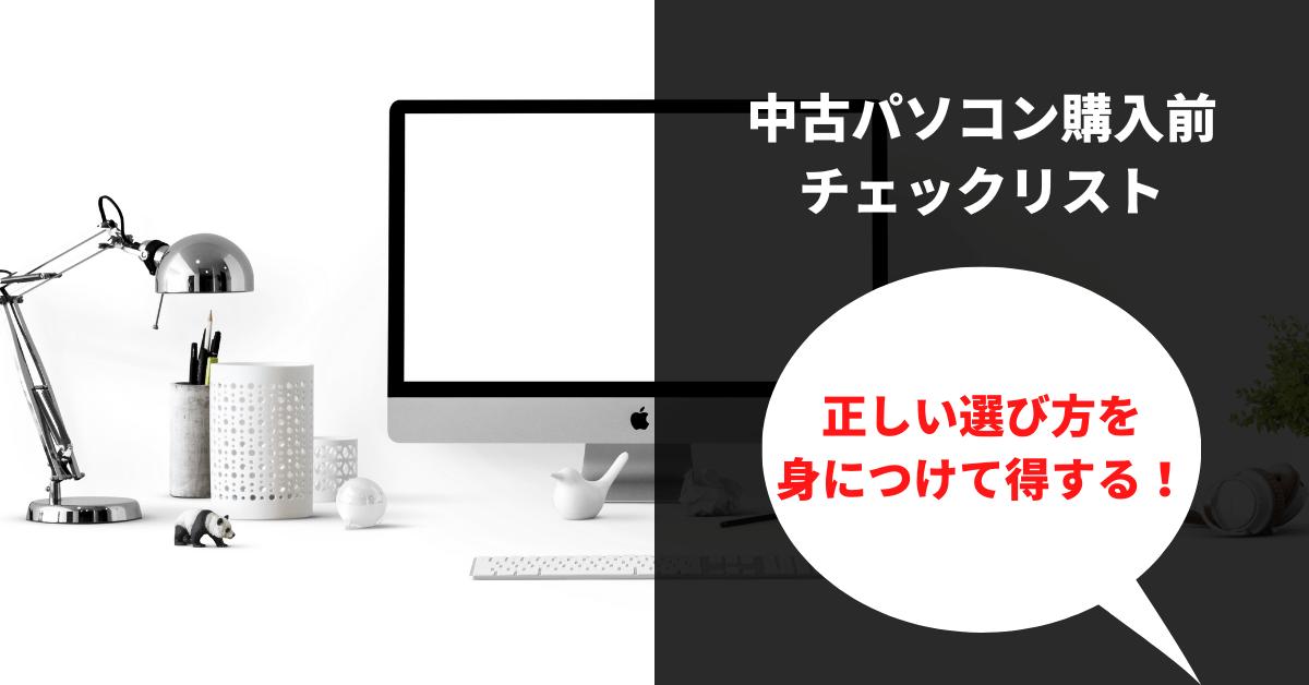 中古パソコンの正しい選び方・注意点